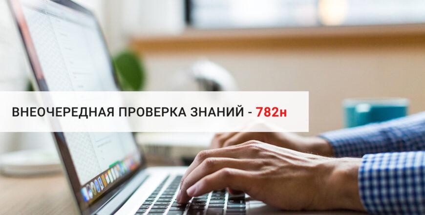 Внеочередная проверка знаний по Правилам 782н
